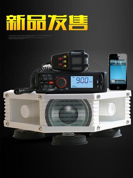 車載擴音器廣告宣傳喇叭四方位汽車頂音響大功率高音喊話機揚聲器