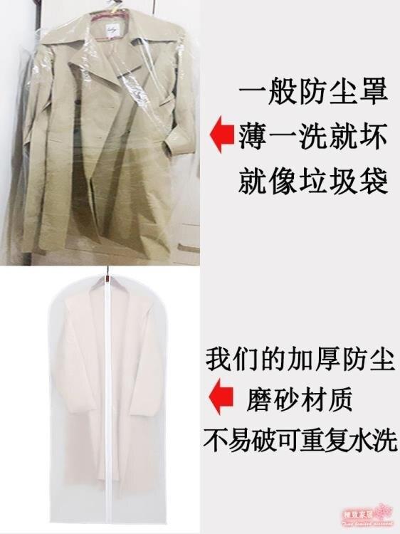 店長推薦 衣服防塵袋衣罩防塵套子罩子掛衣袋掛式家用透明收納大衣套袋子袋