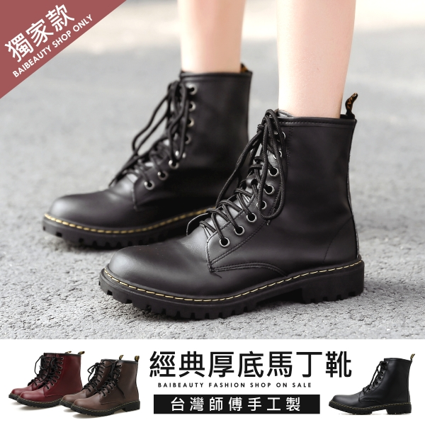 【限量現貨供應】馬丁靴.訂製款.MIT百搭皮革綁帶厚底鋸齒底短靴.白鳥麗子