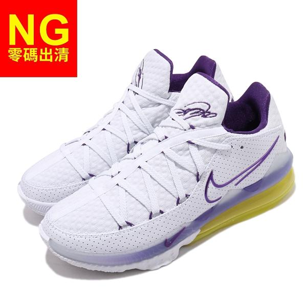 【US9-NG出清】Nike 籃球鞋 Lebron XVII Low EP 17 Lakers 白 黃 紫 男鞋 詹皇 低筒 鞋面泛黃鞋底泛黃【ACS】