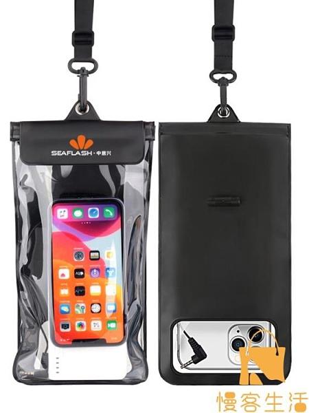 手機防水袋觸屏插耳機防水防雨天騎手裝備【慢客生活】