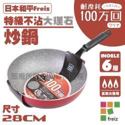 【和平Freiz】INOBLE特級耐磨不沾大理石深型小炒鍋-28cm-韓國製