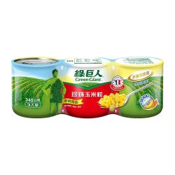 綠巨人 珍珠玉米粒 340g*3入/組