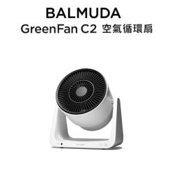 【BALMUDA】GreenFan C2 循環扇