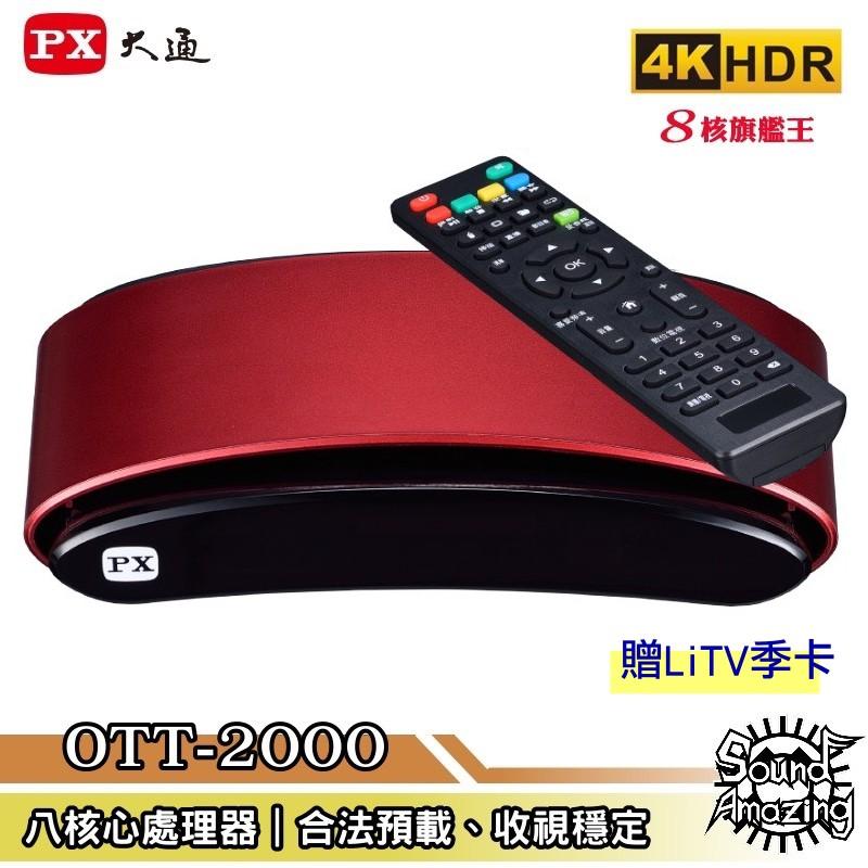 PX大通 OTT-2000 8核旗艦王網路電視盒 4K智慧電視盒【Sound Amazing】