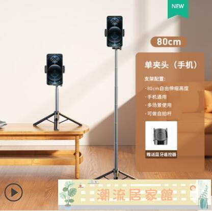 手機桌面支架三腳架直播自拍桿平板iPad萬能懶人通用