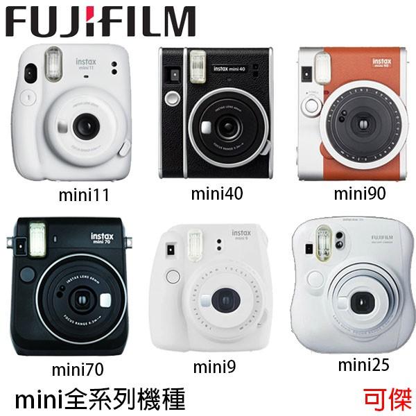 富士FUJI拍立得全系列機型mini 9.mini 11.mini 25.mini 40.mini 70.mini90