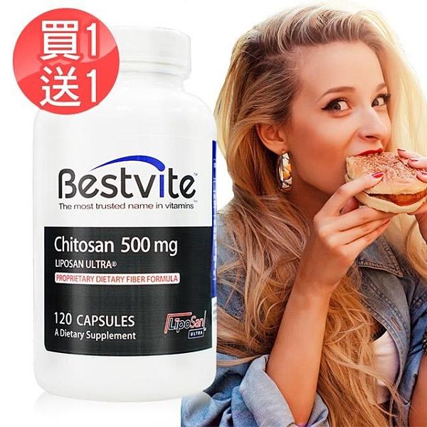 【南紡購物中心】【美國BestVite】必賜力超級甲殼素膠囊1瓶 (120顆)