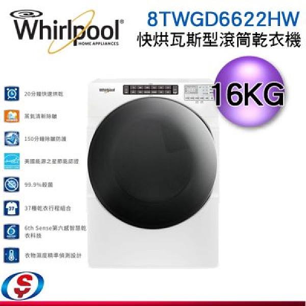 【信源】)16公斤【Whirlpool 惠而浦】滾筒瓦斯型乾衣機 8TWGD6622HW