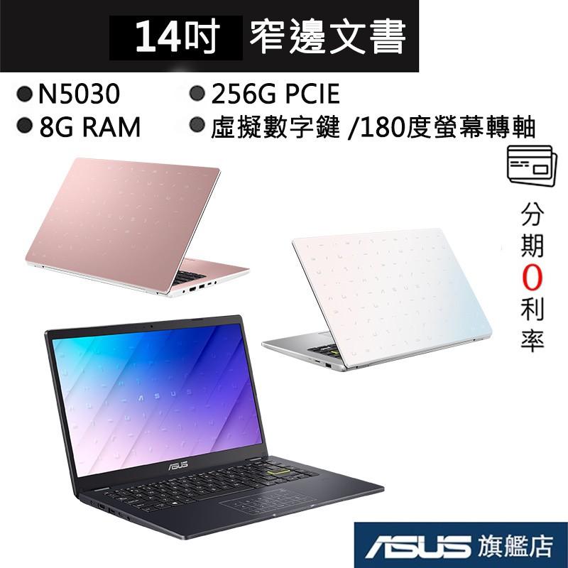 ASUS 華碩 Laptop E410 E410MA N5030/8G 14吋 筆電 金/藍/白