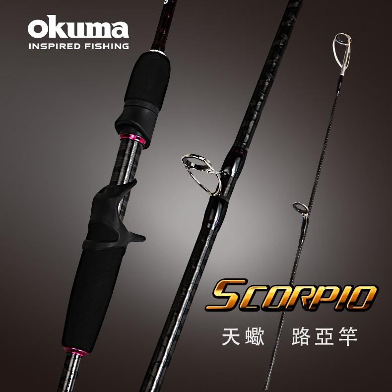 OKUMA - SCORPIO 天蠍座 槍柄路亞竿