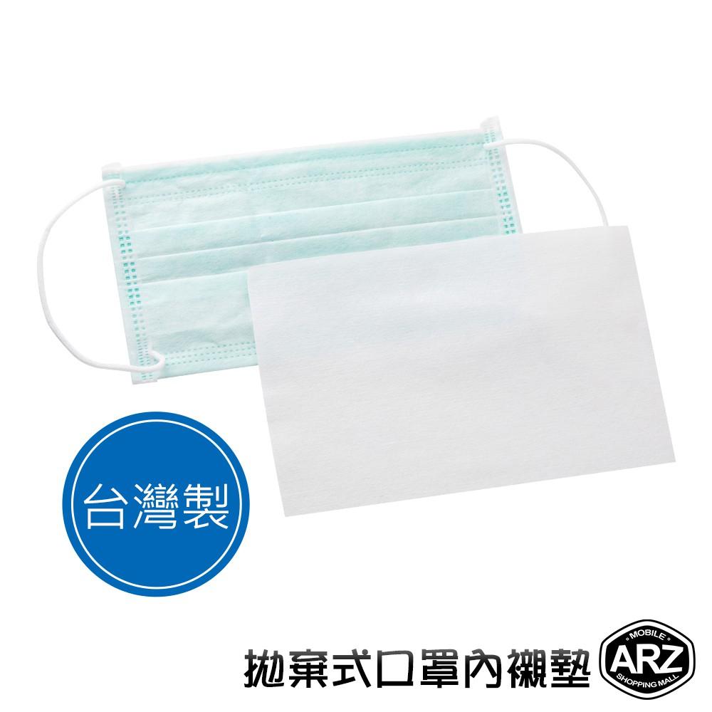 台灣口罩護墊 [通用增量] 一次性內襯 口罩內襯 不織布內襯墊 拋棄式口罩防護墊 口罩內襯墊 口罩墊片 口罩片 ARZ