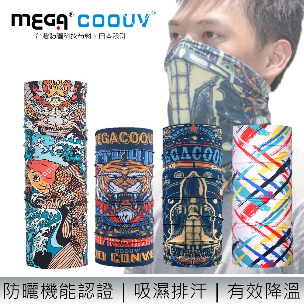 【MEGA COOUV】防曬冰感魔術頭巾 UV-528