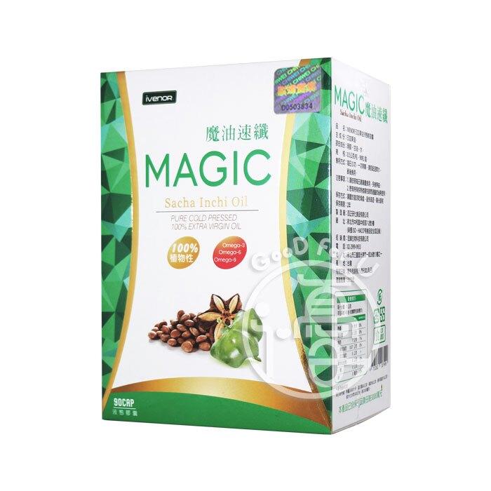 --正貨安心購買-- iVENOR MAGIC魔油速纖(印加果油液態軟膠囊) 90粒/盒【i -優】