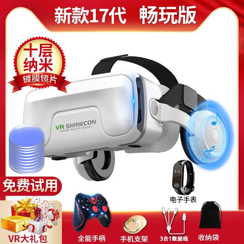 VR眼鏡 2021新款vr眼鏡手機專用千幻魔鏡17代虛擬現實3d眼鏡vr體感游戲機頭戴式vr一體機VR設備4K電影華為vr眼睛rv bw3620