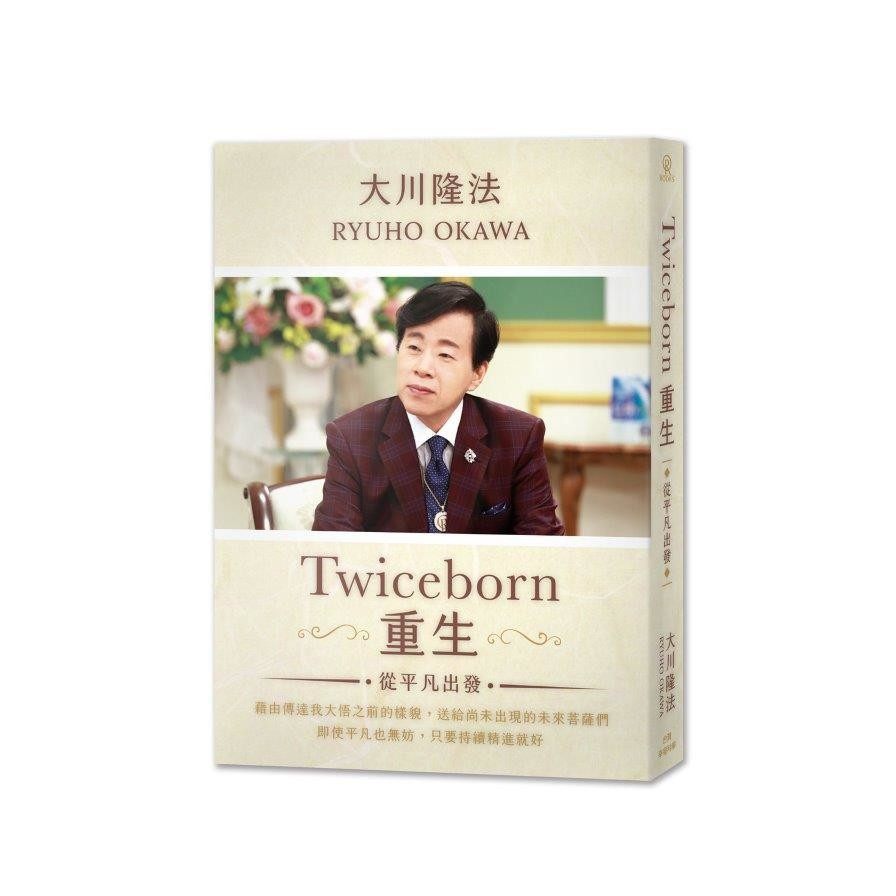 Twiceborn重生:從平凡出發(大川隆法)