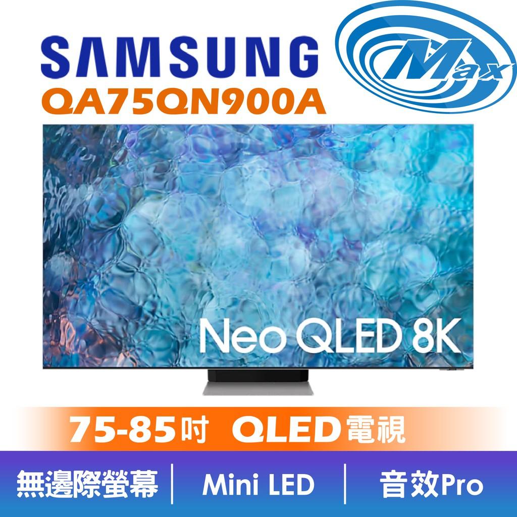 SAMSUNG 三星 QA75QN900AWXZW | 75-85吋 8K QLED Neo 電視 | 75QN900