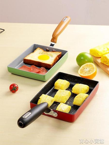 煎鍋 小煎鍋不粘鍋迷你日式方形平底早餐卷煎蛋鍋 育心館