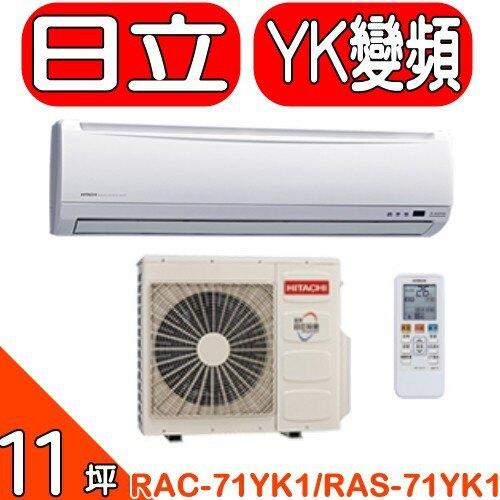 《全省含標準安裝》日立【RAC-71YK1/RAS-71YK1】變頻冷暖分離式冷氣