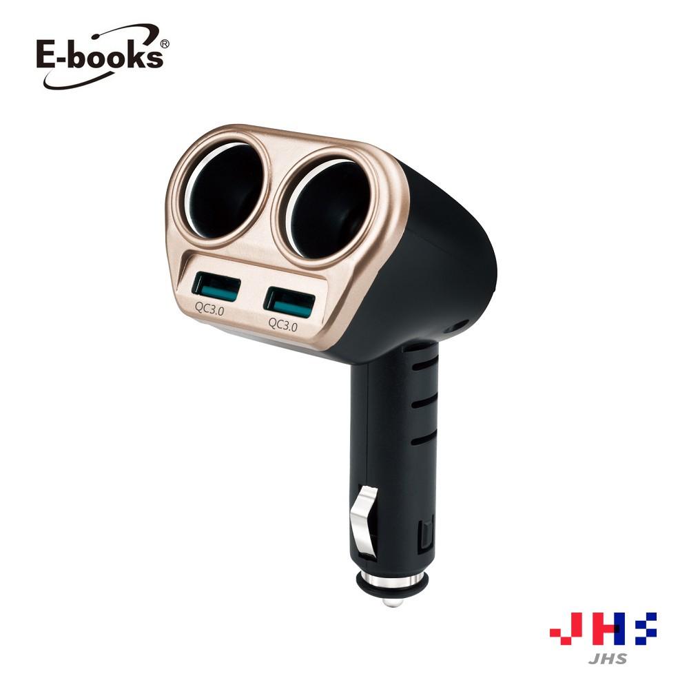 【E-BOOKS】 B49 車用兩孔擴充+雙USB QC3.0充電器 車載車充 擴充車充 USB車充