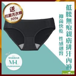 【Heimelig 直立棉】K47低腰無痕抑菌透氣親膚內褲(黑色)