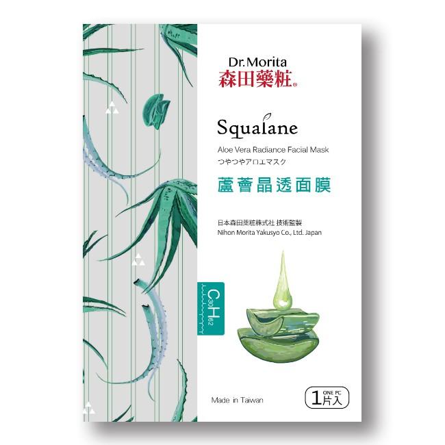 森田藥粧蘆薈晶透面膜1入
