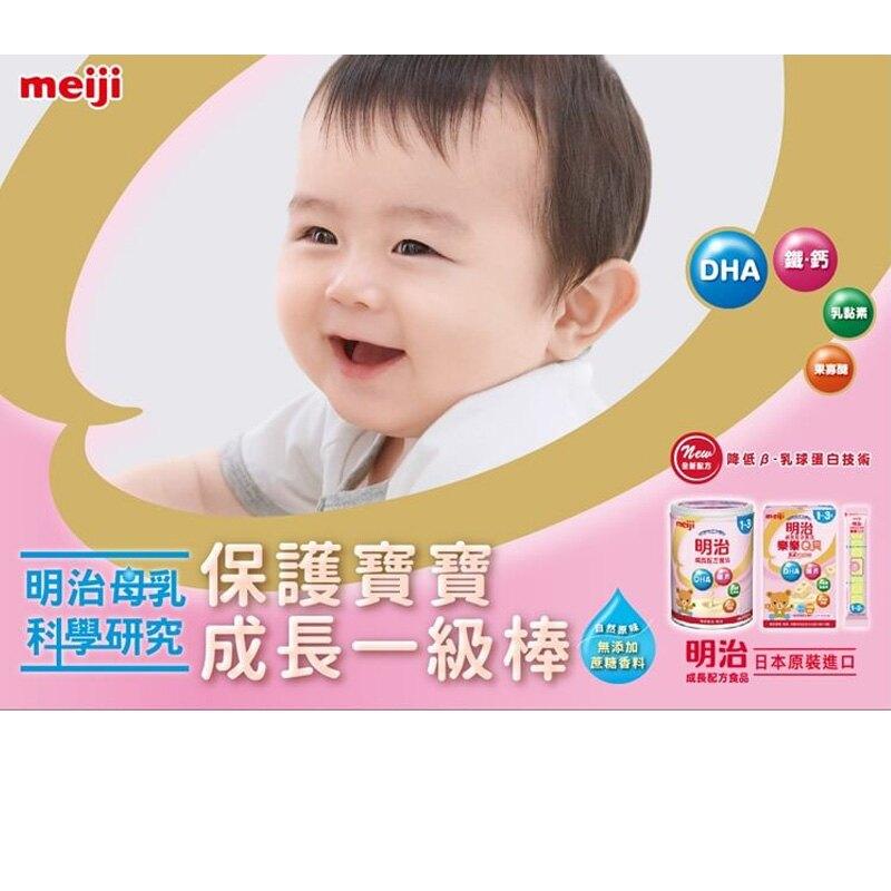 meiji 明治 金選1-3歲幼兒成長配方奶粉 850/罐