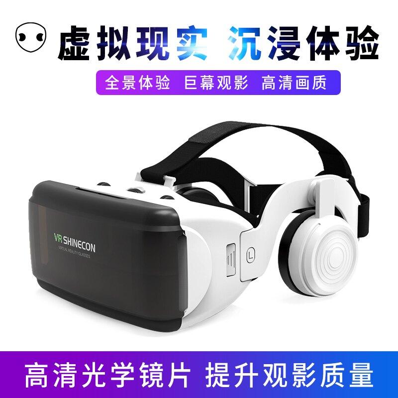VR眼鏡 VR虛擬現實3d眼鏡手機專用ar帶耳機一體機頭戴式游戲頭盔立體電影『XY21458』