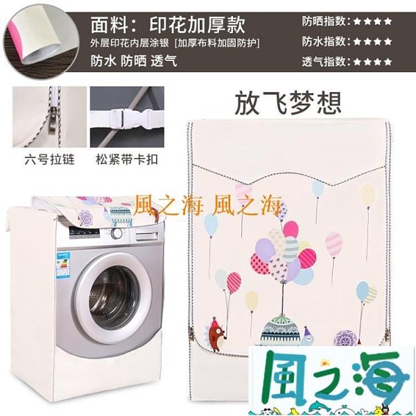 洗衣機罩滾筒洗衣機罩防水防曬蓋布海爾專用小天鵝美的洗衣機套罩防塵通用【風之海】