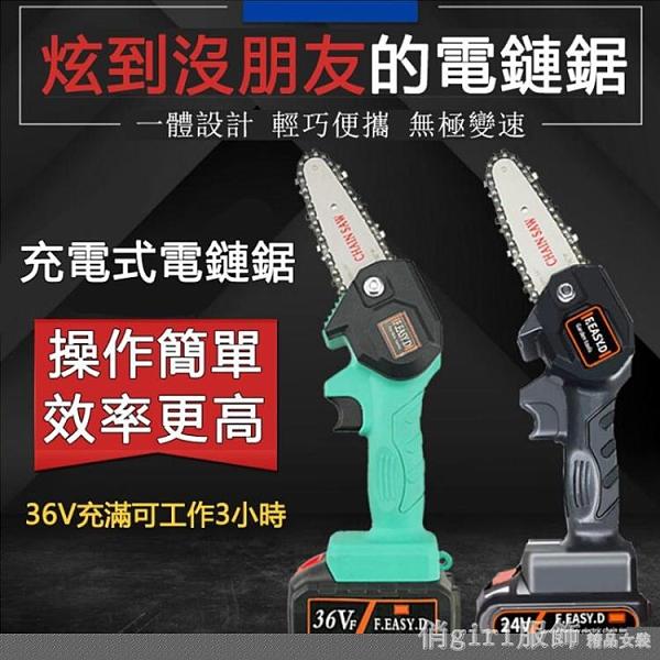 【現貨】電鏈鋸 24V迷妳 電鋸 手鋸 4吋伐木鋸 充電式電動鋸 鏈鋸機 鋰電電鋸