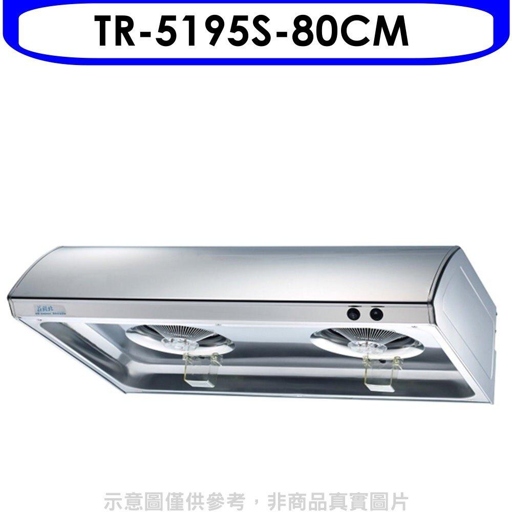 滿2000賺10%★莊頭北【TR-5195S-80CM】80公分單層式(與TR-5195S/TR-5195同款)排油煙機(含標準安