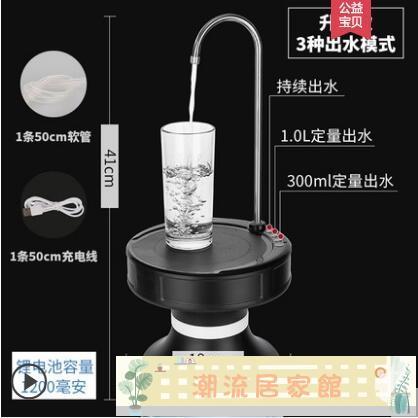 天喜桶裝水電動抽水器飲水機純凈水桶家用壓水器自動上水泵出水器