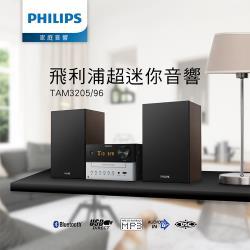 PHILIPS飛利浦 時尚藍牙迷你音響 TAM3205