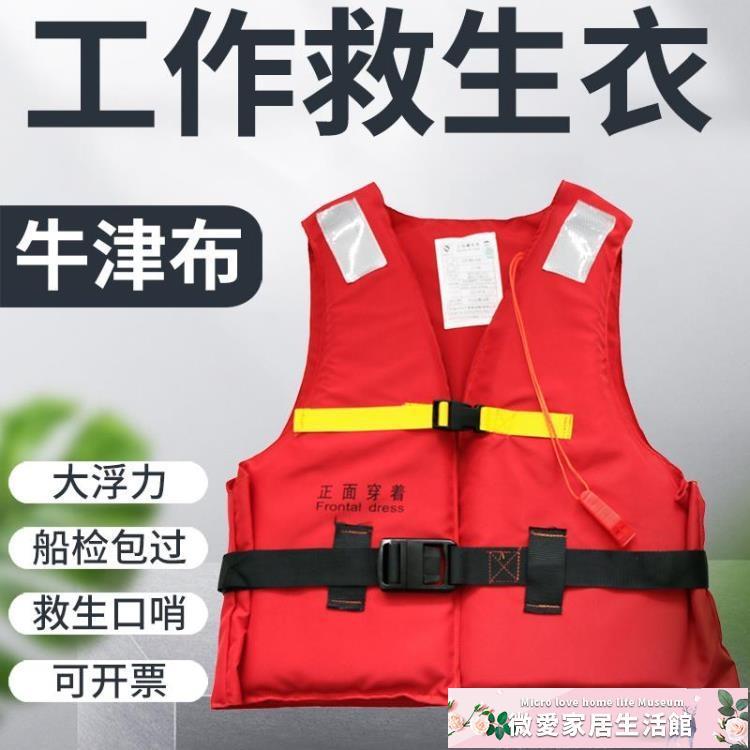 新標準船用工作救生衣86-5新型船檢專業海員專業 大浮力