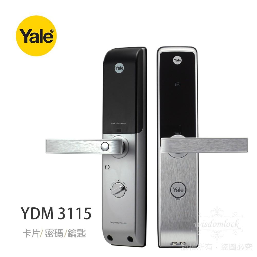 優惠限時限量【Yale 耶魯】YDM-3115 卡片/密碼/鑰匙(含安裝)銀色