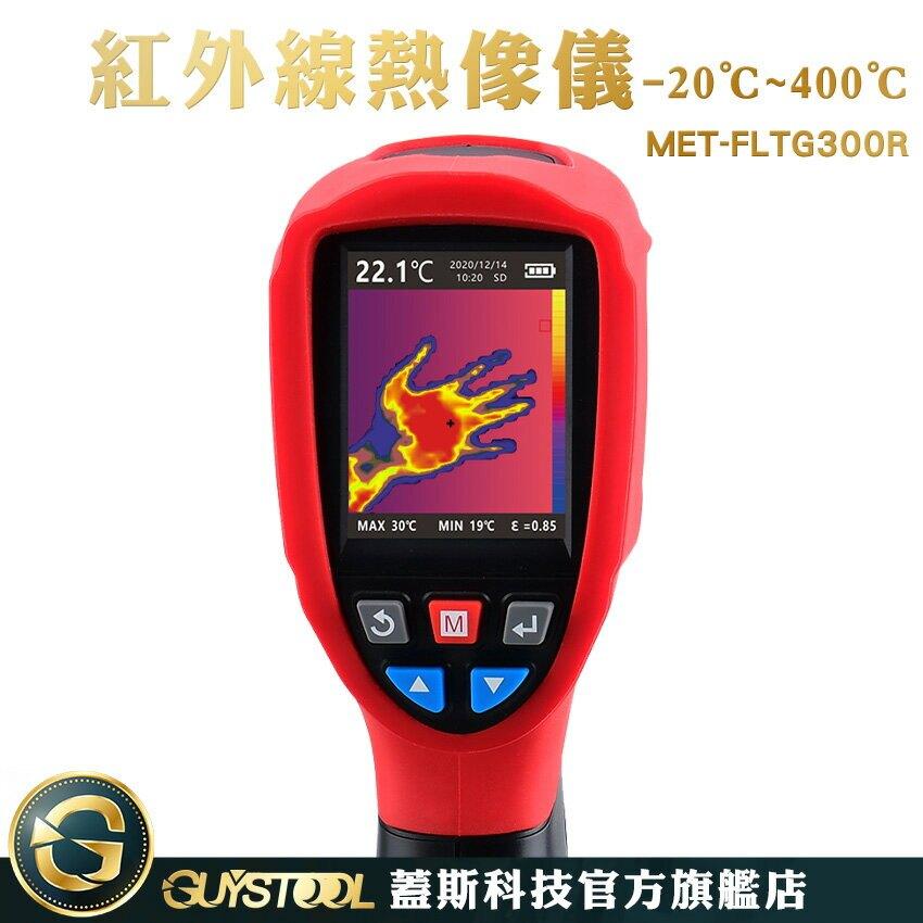 紅外夜視成像儀  -20~400度LED手電筒補光 水電 MET-FLTG300R 工業熱像儀 溫度測量