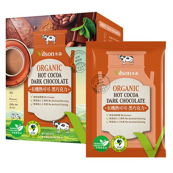 【米森 vilson】有機熱可可-黑巧克力(30g x8包/盒)【立夏消暑↘75折起】<售價已折>