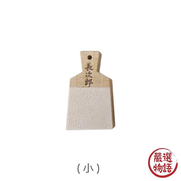 【日本製】【霜山】長次郎 珍珠魚皮製 蔬果磨泥板 小(一組:3個) SD-13611 - 霜山