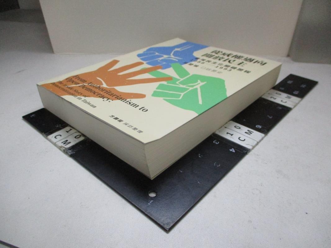 【書寶二手書T1/政治_E1Q】從威權邁向開放民主:臺灣民主化關鍵歷程(1988-1993)_宋楚瑜口述歷史, 方鵬程採訪整理