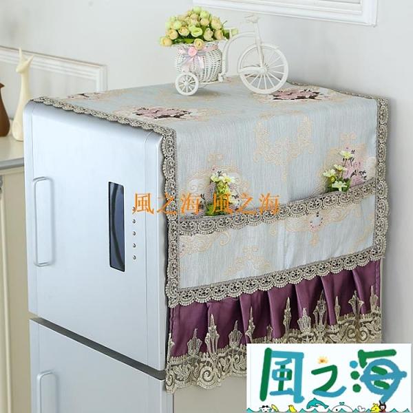 洗衣機罩冰箱蓋布單雙開門冰柜防塵罩子簾滾筒式洗衣機蓋巾對開門布藝蕾絲【風之海】