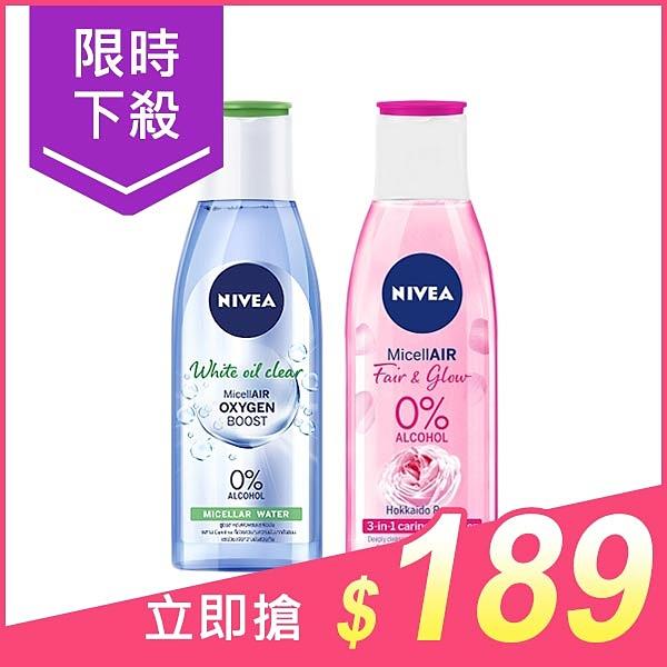 NIVEA 妮維雅 涵氧控油淨白/北海道玫瑰淨白透亮 卸妝水(200ml) 款式可選【小三美日】$219