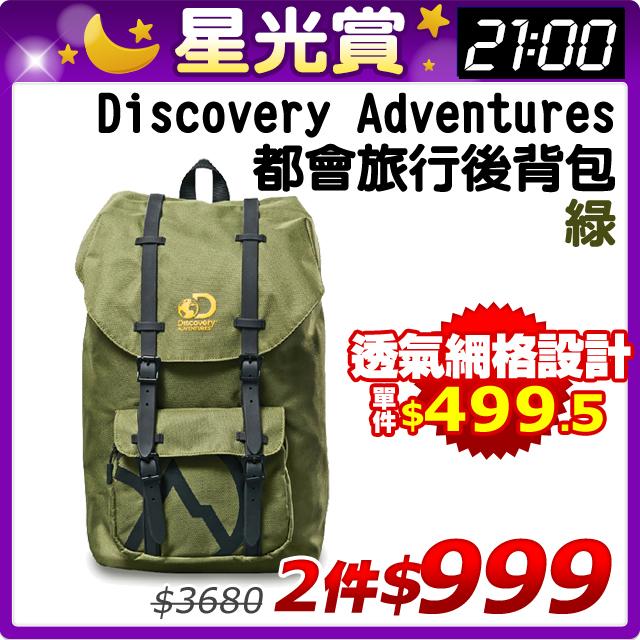【Discovery Adventures】都會旅行後背包-綠