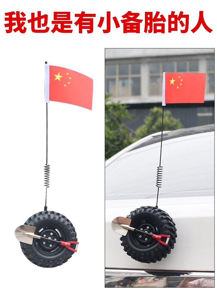 汽車車內飾品擺件車載網紅裝飾車上創意個性后備箱國旗小備胎輪胎