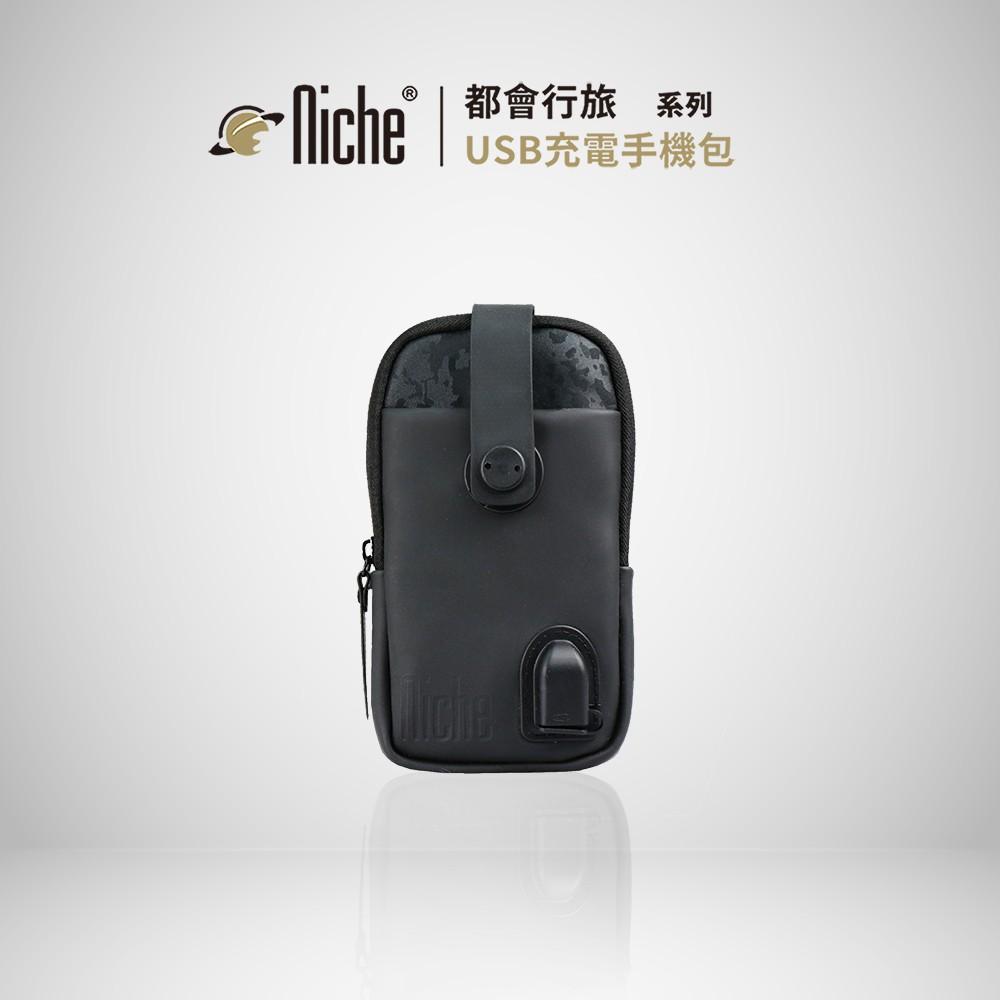 NICHE 樂奇 皮革USB充電手機袋 快拆 #807