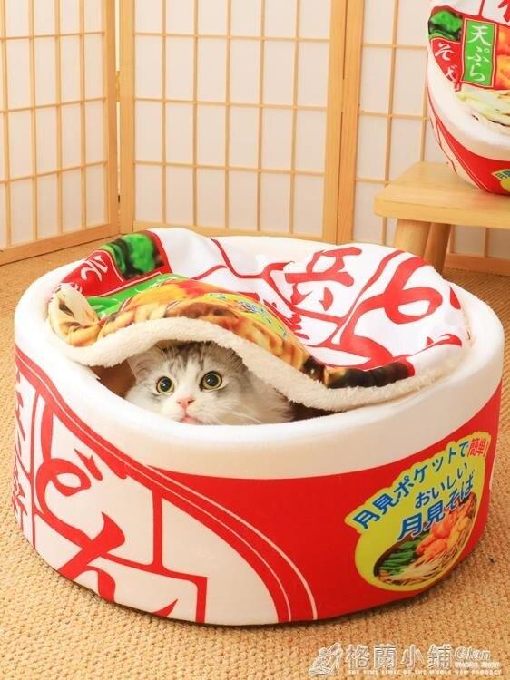網紅貓窩速食拉面泡面狗窩冬季保暖貓屋封閉式四季通用貓床貓咪窩