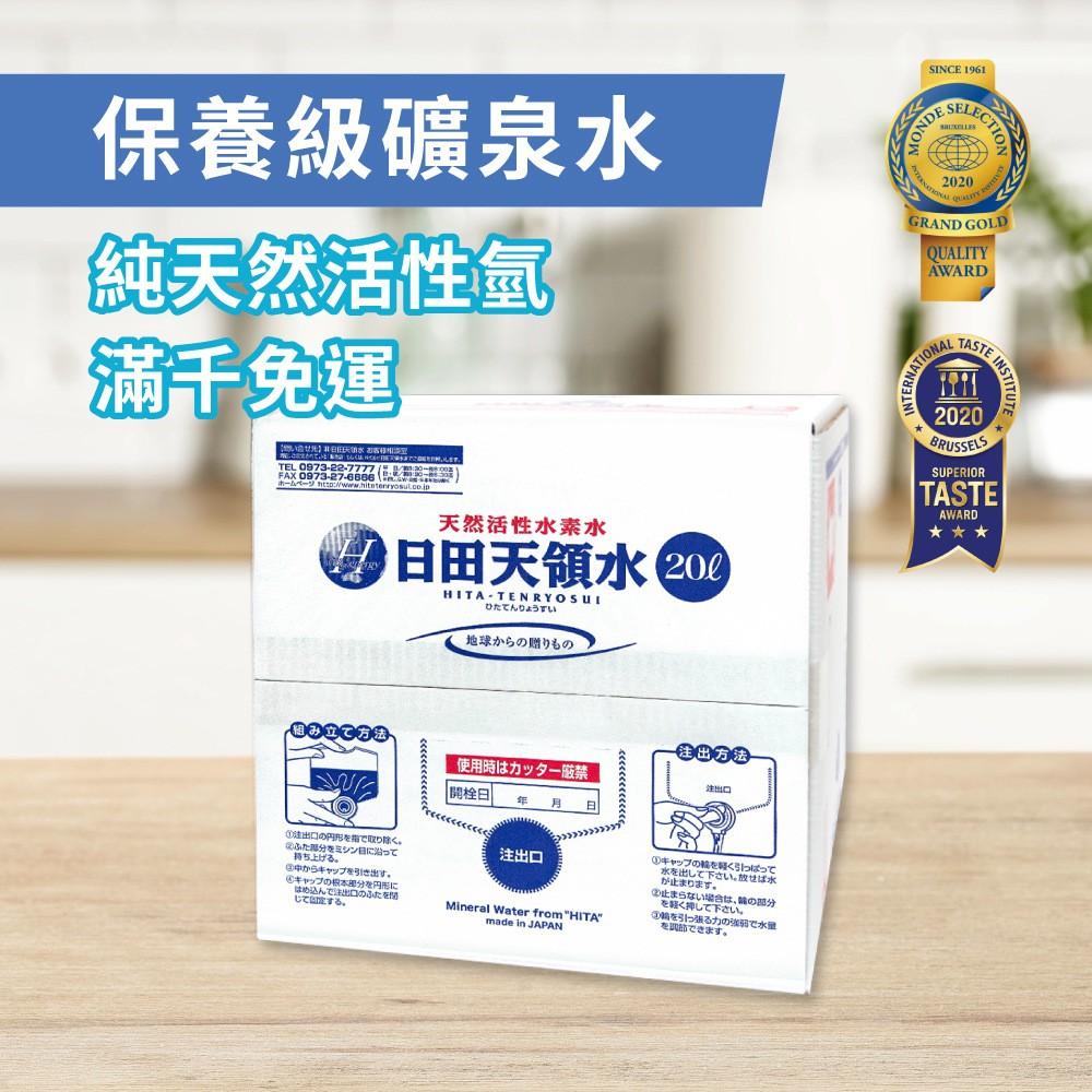 【入門基本款 品嘗軟性水的甘甜】日田天領水-日本純天然活性氫水素水(12L/1箱) -台灣唯一官方代理