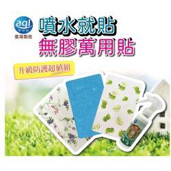 AGL愛潔樂無膠萬用貼3捆+佳安心抗菌防蟲消臭噴霧(大+小)全面防護升級5件超值組