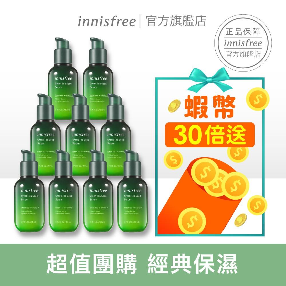 innisfree 綠茶籽保濕精華9入組(送30倍蝦幣) 官方旗艦店