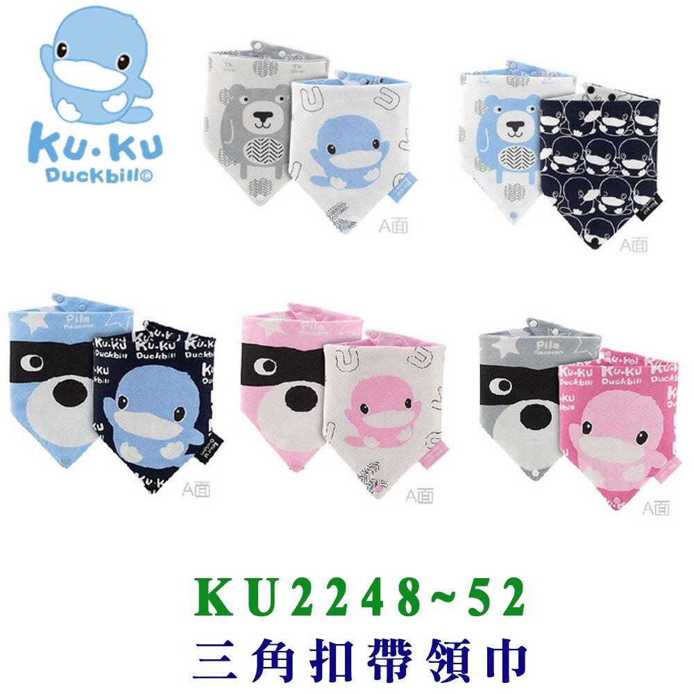 KU KU 酷咕鴨 三角扣帶領巾 俏皮酷鴨 KU2248