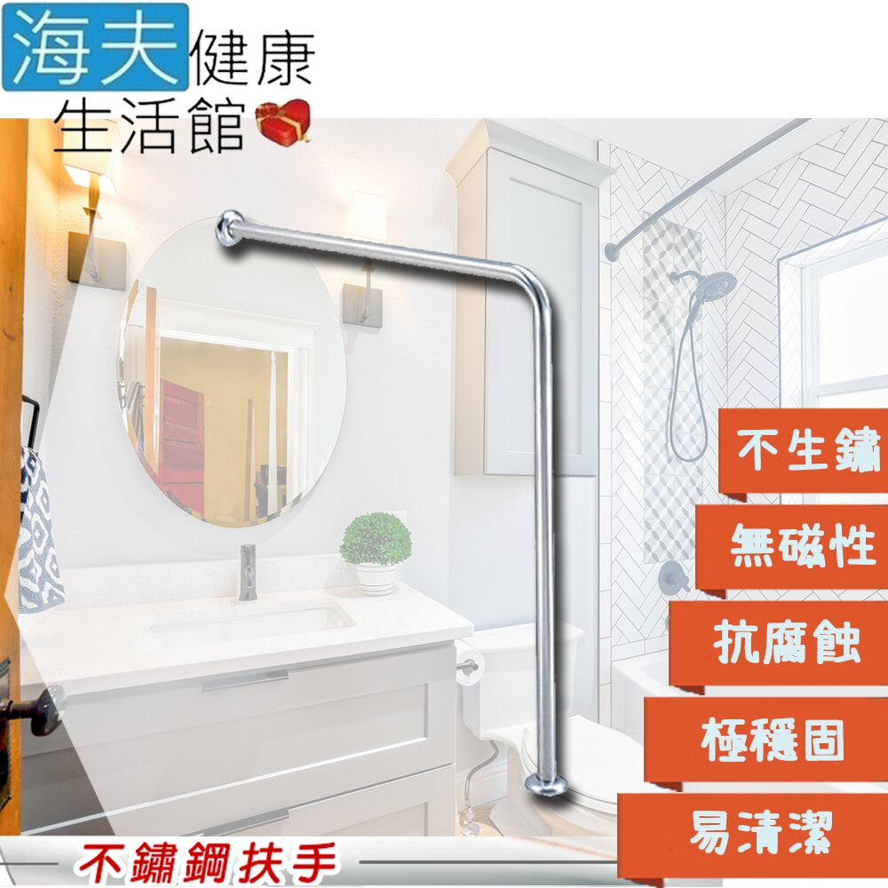 海夫健康生活館 裕華 不鏽鋼系列 亮面 L型扶手 70x75cm(T-057)